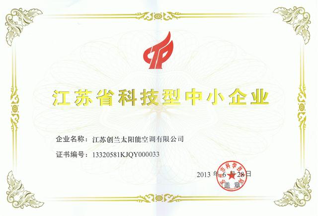 4-江苏省科技型中小企业-江苏创兰太阳能空调有限公司