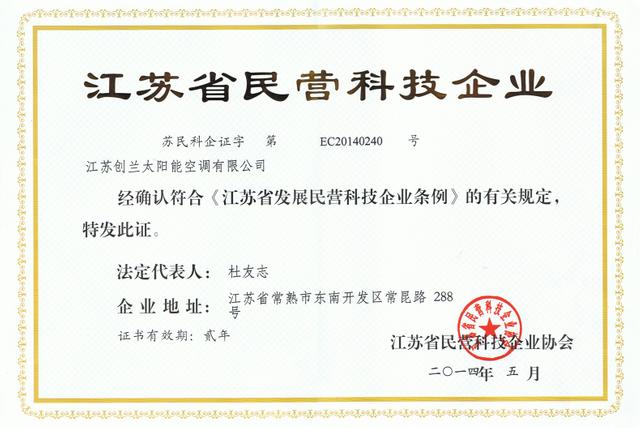 5-江蘇省民營科技企業-江蘇創蘭太陽能空調有限公司