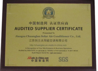 中國制造網-認證供應商