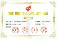 2-高新技術企業證書-江蘇創蘭太陽能空調有限公司