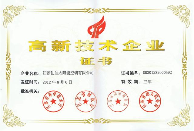 2-高新技术企业证书-江苏创兰太阳能空调有限公司